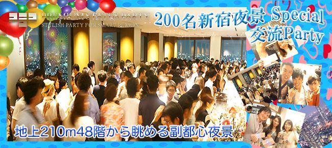 【新宿の恋活パーティー】株式会社フュージョンアンドリレーションズ主催 2015年7月18日