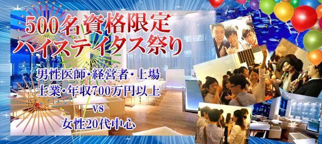 【銀座の恋活パーティー】株式会社フュージョンアンドリレーションズ主催 2015年7月19日