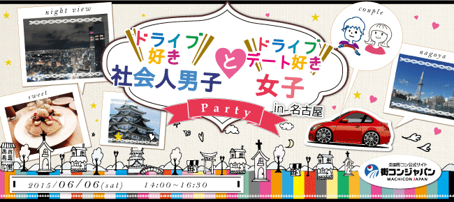 【名古屋市内その他の恋活パーティー】街コンジャパン主催 2015年6月6日