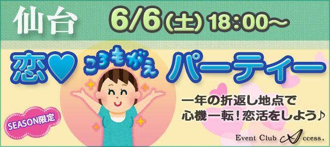 【仙台の恋活パーティー】株式会社アクセス・ネットワーク主催 2015年6月6日