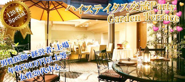 【恵比寿の恋活パーティー】株式会社フュージョンアンドリレーションズ主催 2015年7月29日