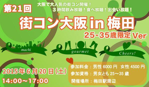 【梅田の街コン】西岡 和輝主催 2015年6月20日