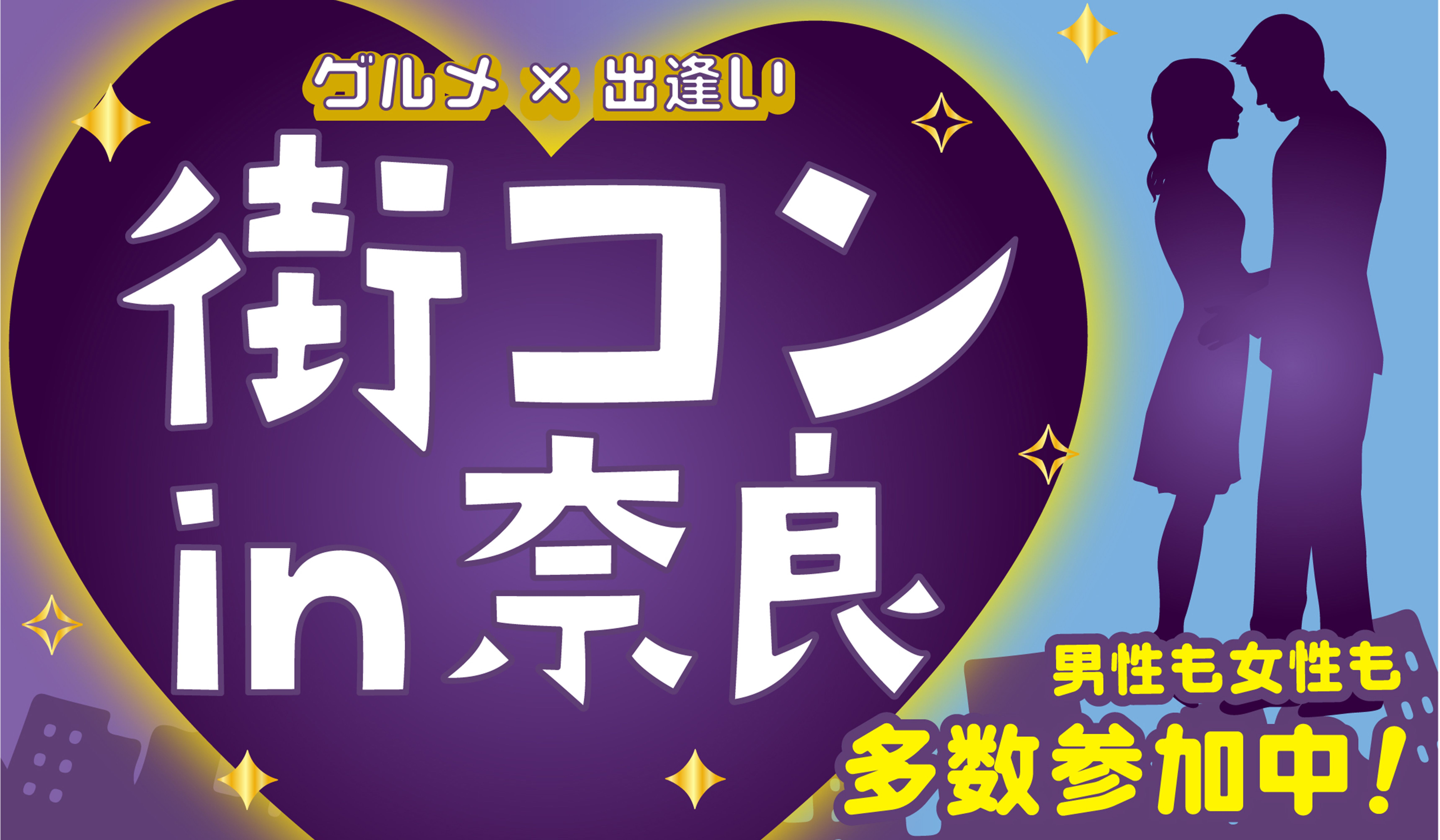 【奈良県その他の街コン】株式会社SSB主催 2015年6月7日