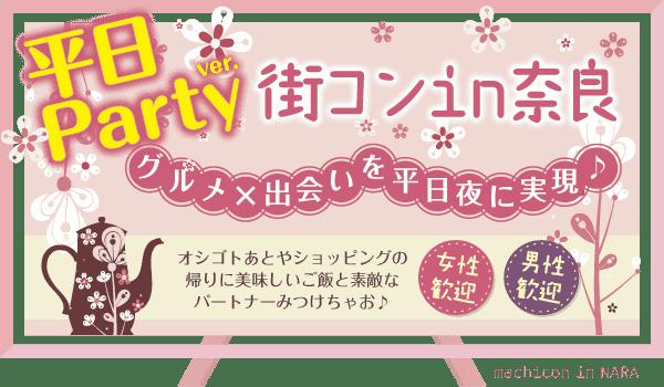 【奈良県その他の恋活パーティー】株式会社SSB主催 2015年6月24日