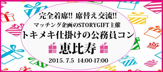【恵比寿のプチ街コン】StoryGift主催 2015年7月5日