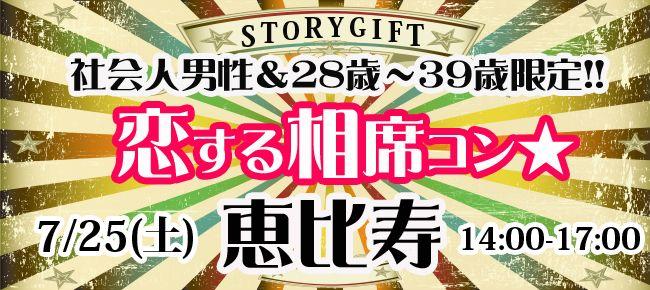 【恵比寿のプチ街コン】StoryGift主催 2015年7月25日
