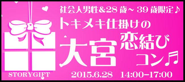 【さいたま市内その他のプチ街コン】StoryGift主催 2015年6月28日