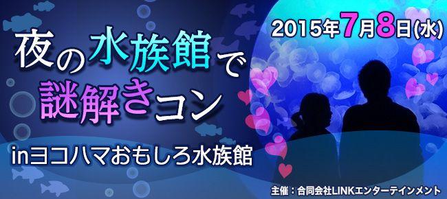 【横浜市内その他のプチ街コン】街コンダイヤモンド主催 2015年7月8日