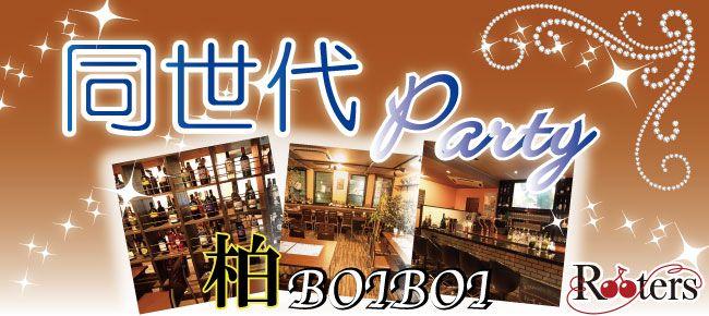 【千葉県その他の恋活パーティー】Rooters主催 2015年6月24日