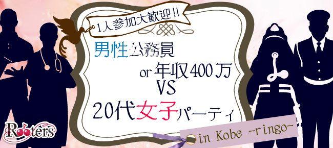 【神戸市内その他の恋活パーティー】Rooters主催 2015年6月18日