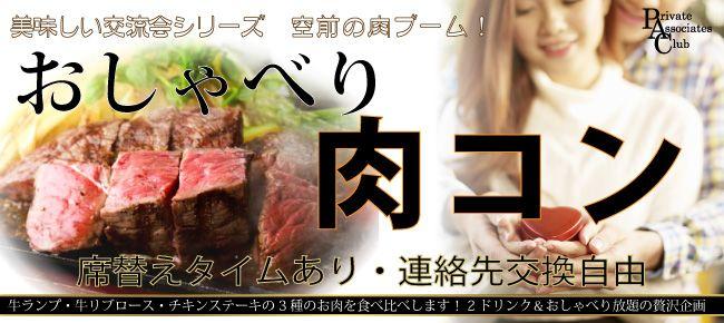 【札幌市内その他のプチ街コン】プライベートアソシエイツクラブ主催 2015年6月6日