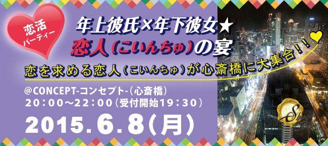 【心斎橋の恋活パーティー】SHIAN'S PARTY主催 2015年6月8日