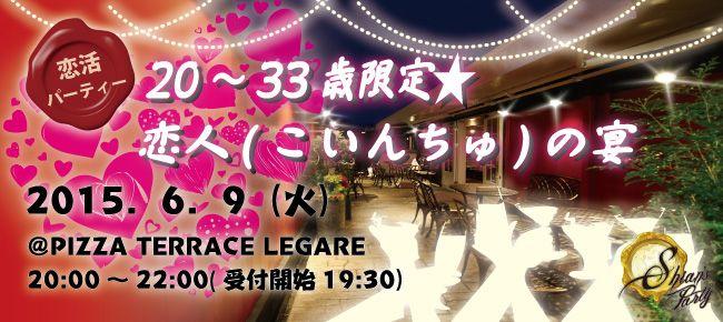 【神戸市内その他の恋活パーティー】SHIAN'S PARTY主催 2015年6月9日