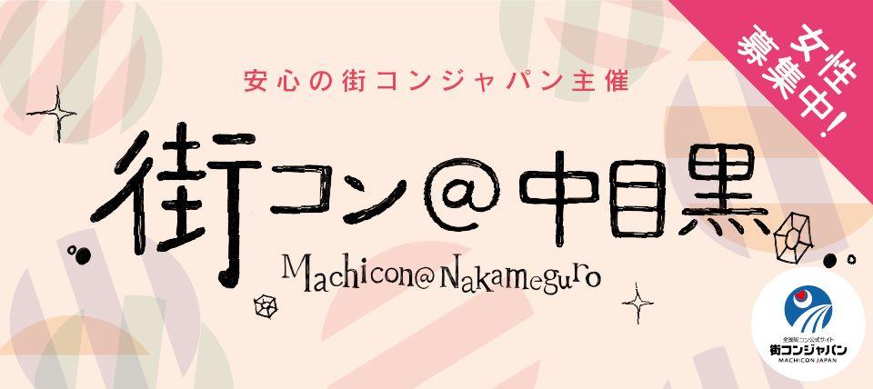 【中目黒の街コン】街コンジャパン主催 2015年6月27日