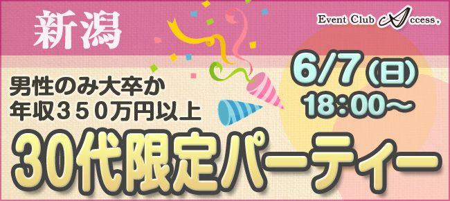 【新潟県その他の恋活パーティー】株式会社アクセス・ネットワーク主催 2015年6月7日