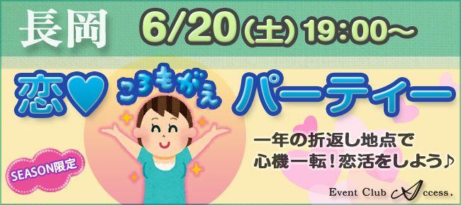 【新潟県その他の恋活パーティー】株式会社アクセス・ネットワーク主催 2015年6月20日