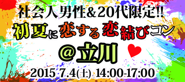 【東京都その他のプチ街コン】StoryGift主催 2015年7月4日