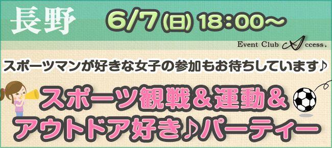 【長野県その他の恋活パーティー】株式会社アクセス・ネットワーク主催 2015年6月7日