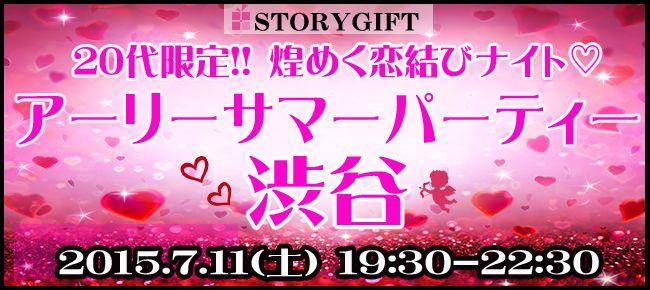 【渋谷の恋活パーティー】StoryGift主催 2015年7月11日