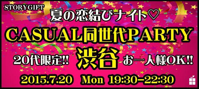 【渋谷の恋活パーティー】StoryGift主催 2015年7月20日