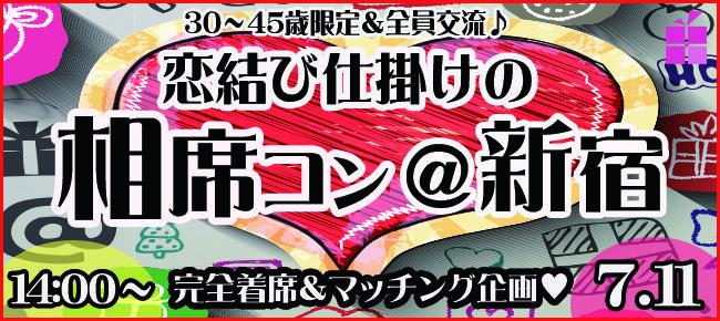 【新宿のプチ街コン】StoryGift主催 2015年7月11日