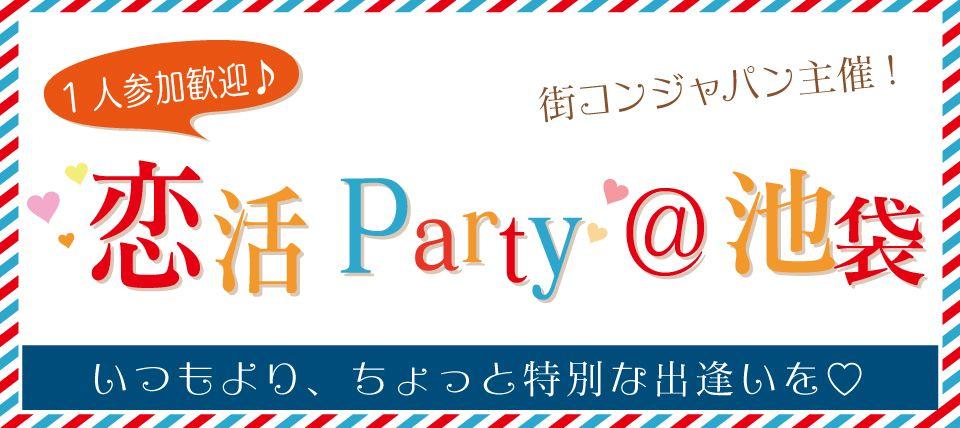 【池袋の恋活パーティー】街コンジャパン主催 2015年6月12日