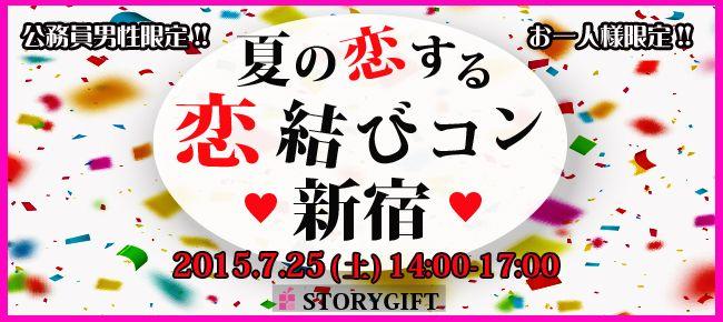 【新宿のプチ街コン】StoryGift主催 2015年7月25日