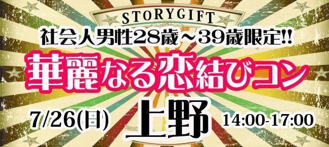 【上野のプチ街コン】StoryGift主催 2015年7月26日