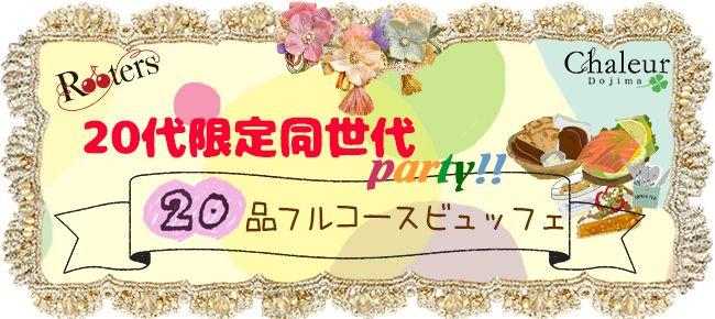 【大阪府その他の恋活パーティー】株式会社Rooters主催 2015年6月20日