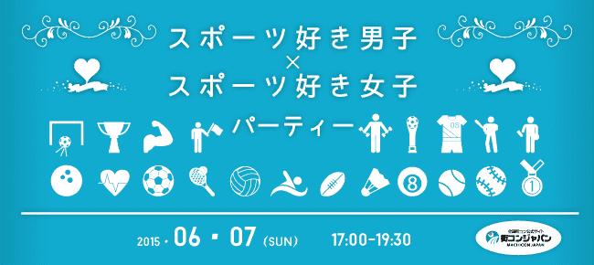 【天神の恋活パーティー】街コンジャパン主催 2015年6月7日