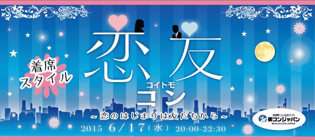 【天神のプチ街コン】街コンジャパン主催 2015年6月17日