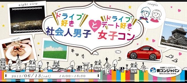 【天神のプチ街コン】街コンジャパン主催 2015年6月13日