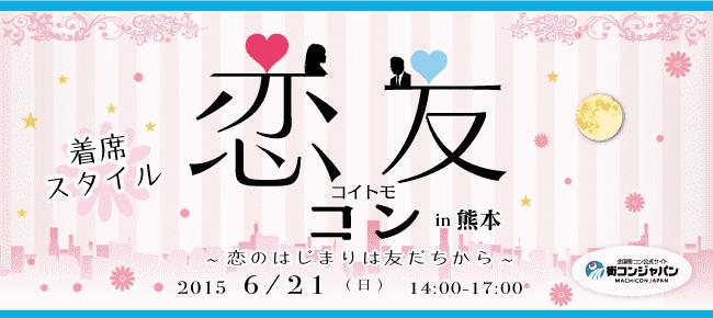 【熊本県その他のプチ街コン】街コンジャパン主催 2015年6月21日