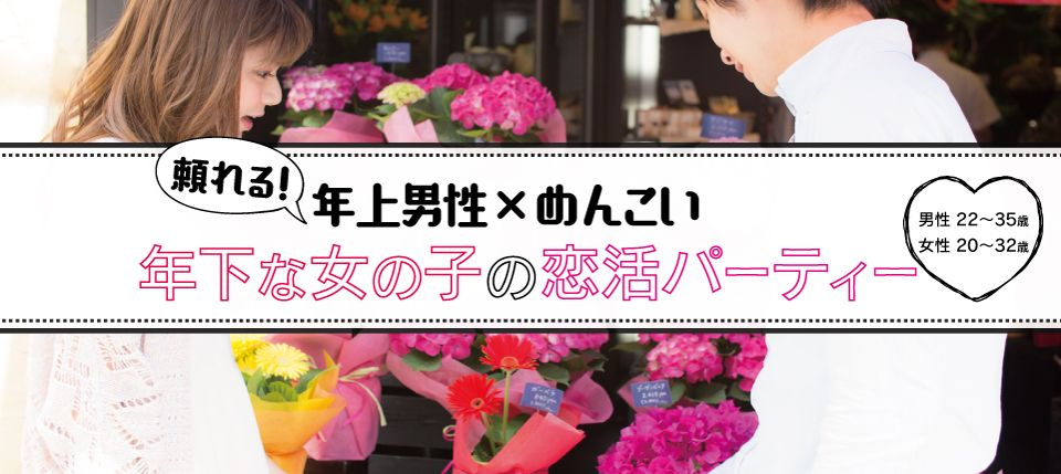 【札幌市内その他の恋活パーティー】街コンジャパン主催 2015年6月27日