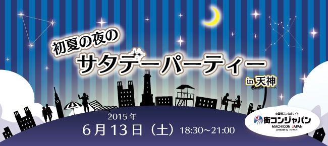 【天神の恋活パーティー】街コンジャパン主催 2015年6月13日
