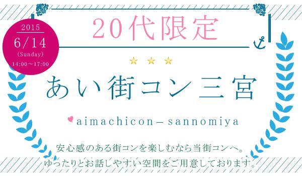 【神戸市内その他の街コン】株式会社SSB主催 2015年6月14日