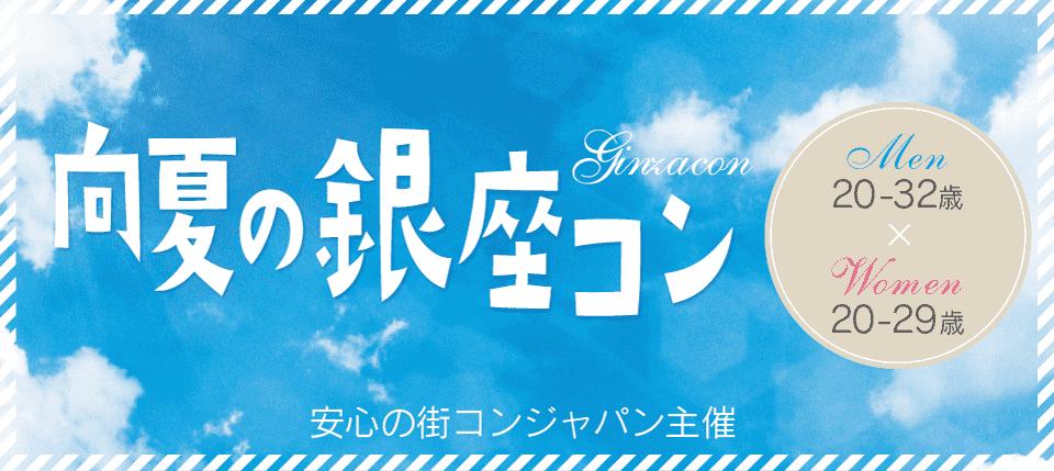【銀座の街コン】街コンジャパン主催 2015年6月28日