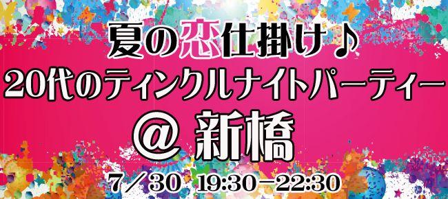 【東京都その他の恋活パーティー】StoryGift主催 2015年7月30日
