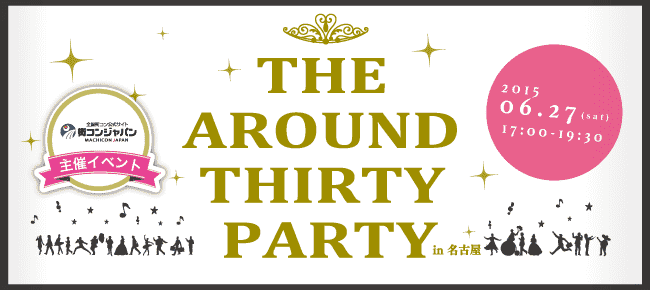 【名古屋市内その他の恋活パーティー】街コンジャパン主催 2015年6月27日
