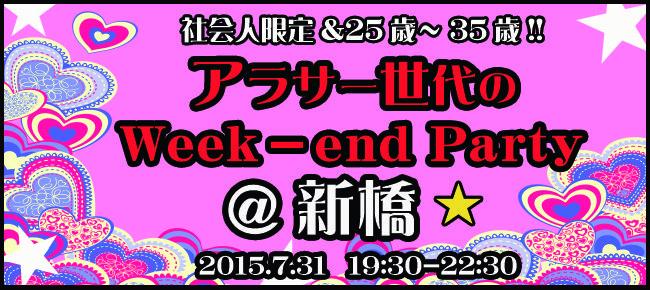 【東京都その他の恋活パーティー】StoryGift主催 2015年7月31日