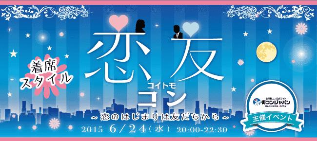 【天神のプチ街コン】街コンジャパン主催 2015年6月24日