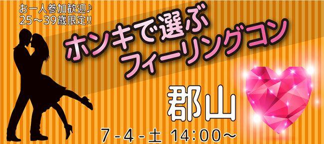 【福島県その他のプチ街コン】LINEXT主催 2015年7月4日