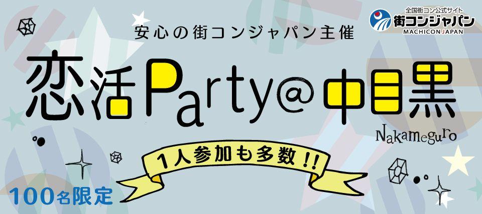 【中目黒の恋活パーティー】街コンジャパン主催 2015年6月13日