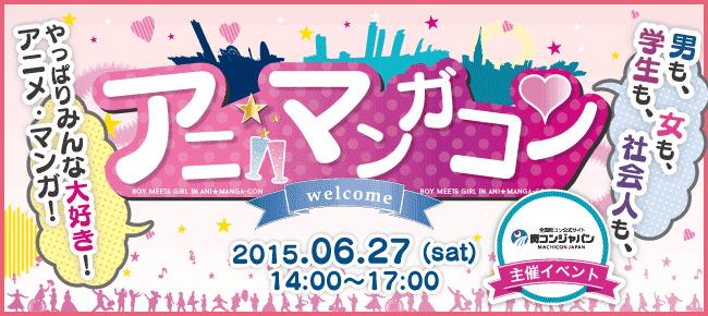 【天神のプチ街コン】街コンジャパン主催 2015年6月27日
