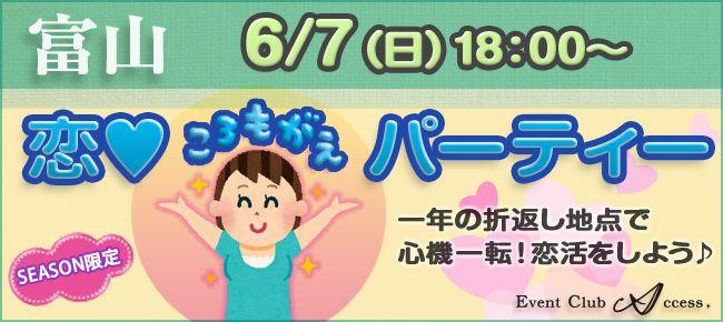 【富山県その他の恋活パーティー】株式会社アクセス・ネットワーク主催 2015年6月7日