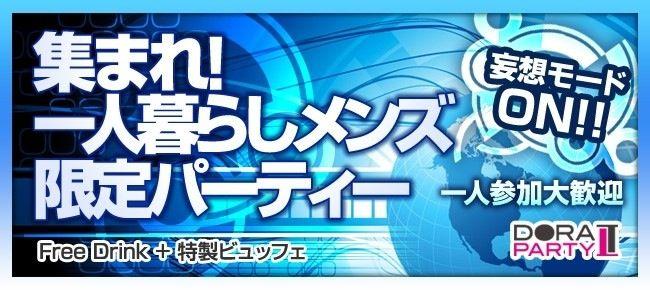 【さいたま市内その他の恋活パーティー】ドラドラ主催 2015年7月25日