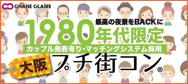 【梅田のプチ街コン】シャンクレール主催 2015年7月27日