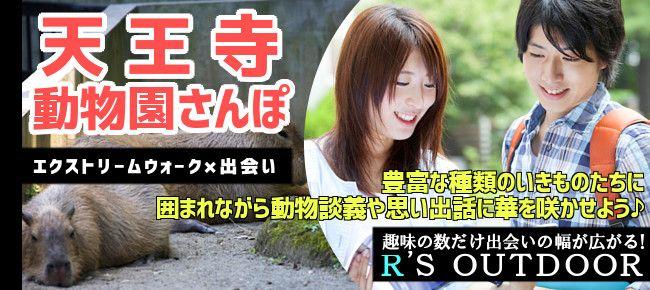 【天王寺のプチ街コン】R`S kichen主催 2015年5月31日