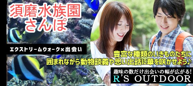 【神戸市内その他のプチ街コン】R`S kichen主催 2015年6月6日