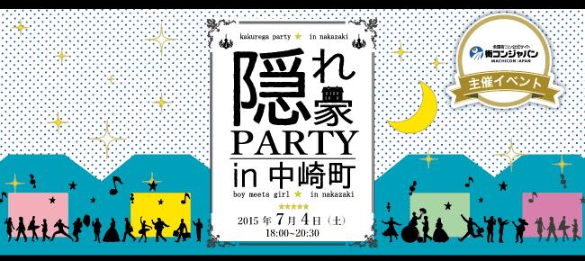 【天王寺の恋活パーティー】街コンジャパン主催 2015年7月4日